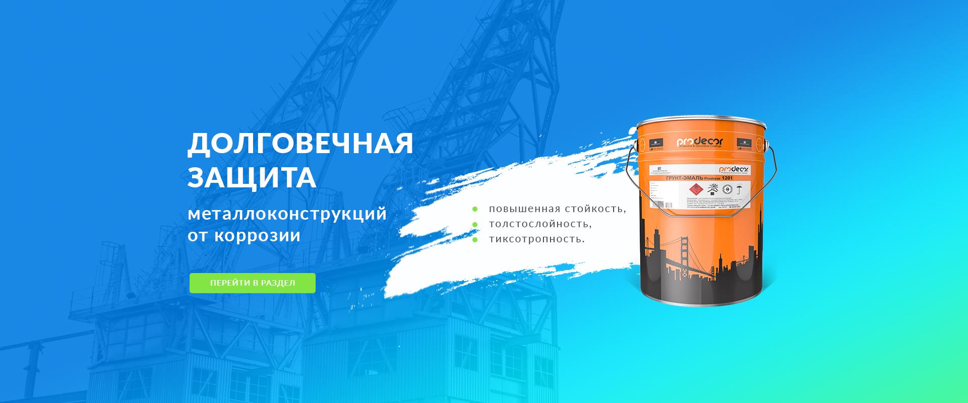 Долговечная защита металлоконструкций